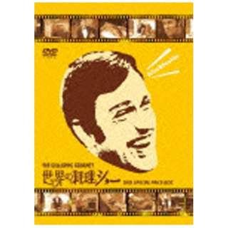 世界の料理ショー ~DVD SPECIAL PRICE -BOX~ 【DVD】