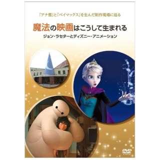 魔法の映画はこうして生まれる/ジョン・ラセターとディズニー・アニメーション 【DVD】