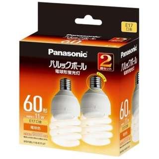 電球形蛍光灯 「パルックボール」(電球60WタイプD形2個パック・電球色・口金E17) EFD15EL11EE172T