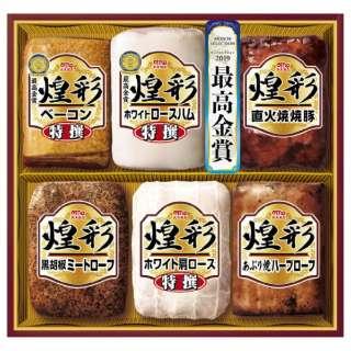 煌彩ハムギフト MV-766 (計1270g)【ハムギフト】 カタログNO:3004冷蔵