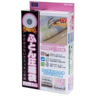 超薄型バルブ式ふとん圧縮袋マチ付1P