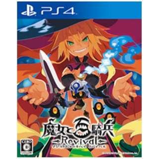 魔女と百騎兵 Revival 初回限定版【PS4】