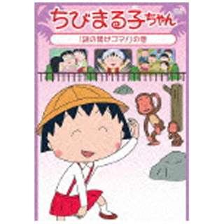 ちびまる子ちゃん 「謎の開けゴマ!」の巻 【DVD】