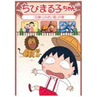 ちびまる子ちゃん 「花飾りの赤い靴」の巻 【DVD】