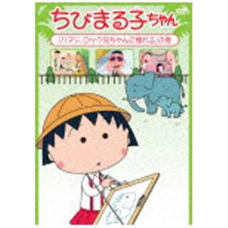 ちびまる子ちゃん 「ハマジ、ロック兄ちゃんに憧れる」の巻 【DVD】