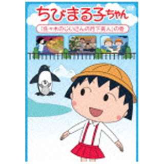ちびまる子ちゃん 「佐々木のじいさんの月下美人」の巻 【DVD】