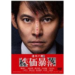 連続ドラマW 株価暴落 DVD BOX 【DVD】