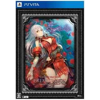 よるのないくに プレミアムBOX【PS Vitaゲームソフト】 【ビックカメラ.com限定】