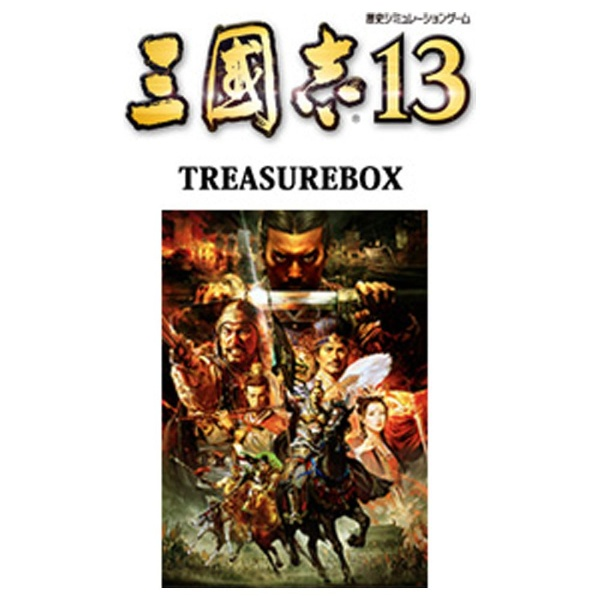 三國志13 30周年記念 TREASURE BOX [WIN] 製品画像