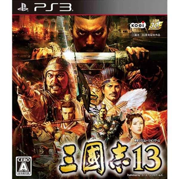 三國志13 通常版【PS3ゲームソフト】 【ビックカメラ.com限定】