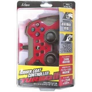 PS3/PSVitaTV用ラバーコントローラーターボ2(レッド×ブラック)【PS3/Vita TV】