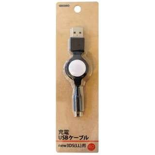 New 3DS LL用 充電USBケーブル ブラック【New3DS/New3DS LL/3DS/3DS LL/DSi/DSi LL】