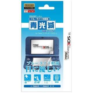 New3DSLL用 青光減ブルーライトカット保護フィルター【New3DS LL】