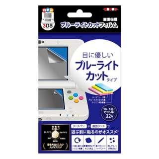 new3DS用 ブルーライトカットフィルム【New3DS】