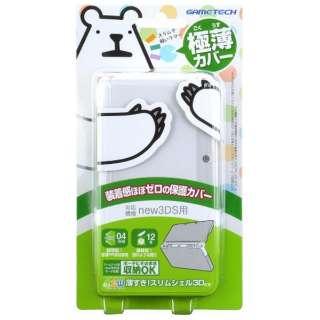 new薄すぎスリムシェル3D クリアホワイト【New3DS】