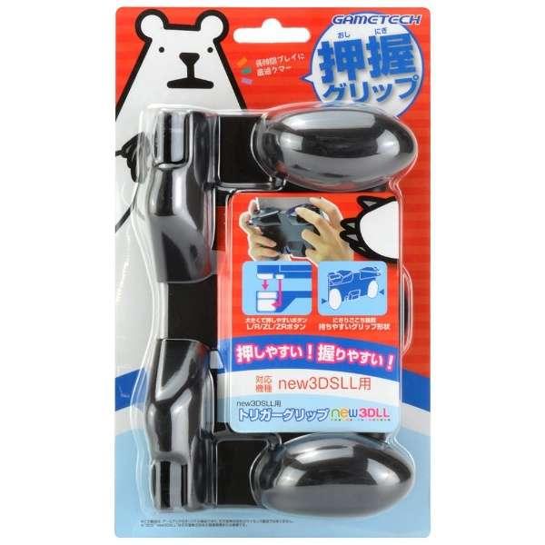 トリガーグリップnew3DLL【New3DS LL】