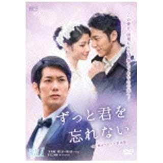 ずっと君を忘れない <台湾オリジナル放送版> DVD-BOX1 【DVD】