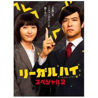 リーガルハイ・スペシャル2 【DVD】