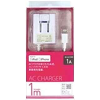 AC充電器 Lightning 1m ホワイト AC-L01-3W