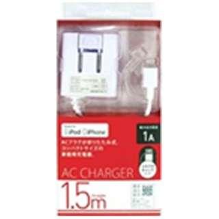 AC充電器 Lightning 1.5m ホワイト AC-LC150-3W