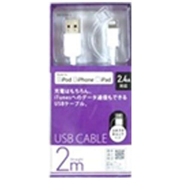 [ライトニング] ケーブル 充電・転送 (2m・ホワイト)MFi認証 UD-LC200-3W [2.0m]