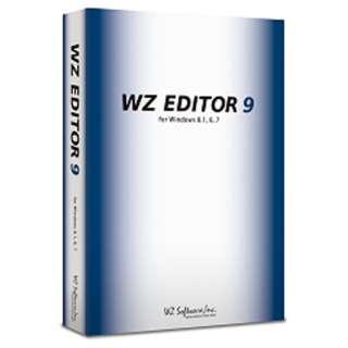 〔Win版〕 WZ EDITOR 9