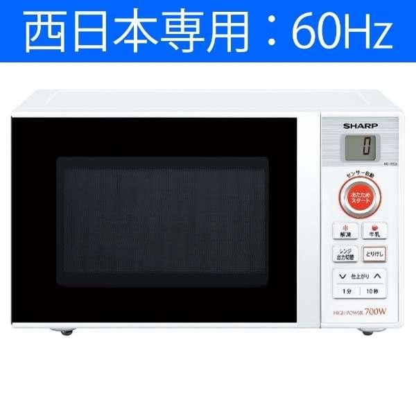 RE-TS3-W6 電子レンジ SHARP 電子レンジ ホワイト系 [20L /60Hz(西日本専用)]