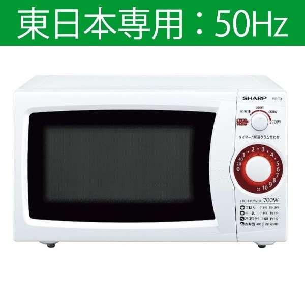 RE-T3-W5 電子レンジ SHARP 電子レンジ ホワイト系 [20L /50Hz(東日本専用)]