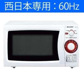 RE-T3-W6 電子レンジ SHARP 電子レンジ ホワイト系 [20L /60Hz(西日本専用)]