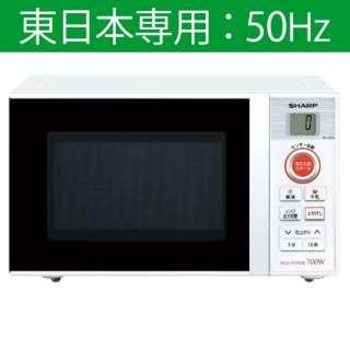 RE-TS3-W5 電子レンジ SHARP 電子レンジ ホワイト系 [20L /50Hz(東日本専用)]