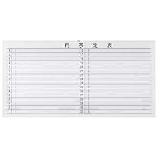 スチール製ホワイトボード 月予定表・横 白 900X1800 WGL602S