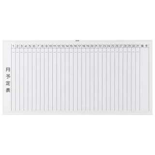スチール製ホワイトボード 月予定表・縦 白 900X1800 WGL202S
