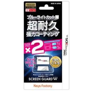 スクリーンガードダブル for Newニンテンドー3DS LL(ブルーライトカットタイプ)【New3DS LL】
