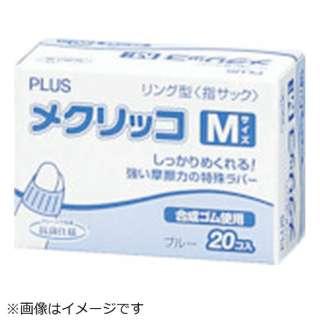 メクリッコ LL 20個入 KM404 《※画像はイメージです。実際の商品とは異なります》