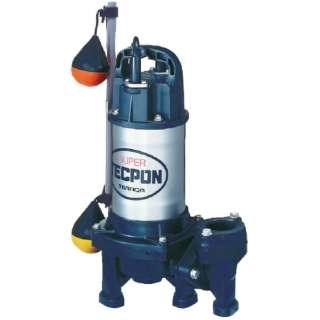 汚物混入水用水中ポンプ 自動 50Hz PXA250T
