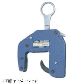 コンクリート二次製品用吊クランプ(マシンタイプ) SKC150M 《※画像はイメージです。実際の商品とは異なります》