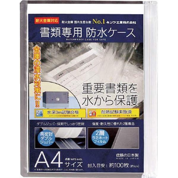 日本アイ-エス-ケイ WPS-A4SL 耐火金庫対応 書類専用防水ケース(A4サイズ)