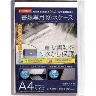 WPS-A4SL 書類専用防水ケース A4サイズ
