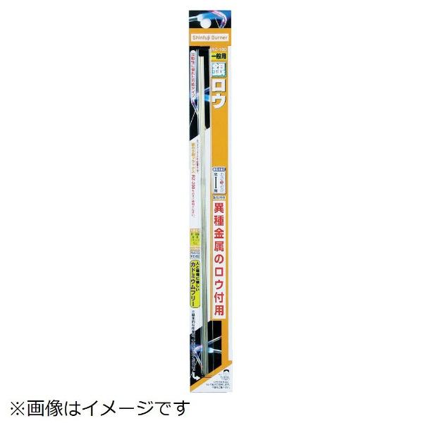 新富士 リン銅ロウ RZ-102 [9024]