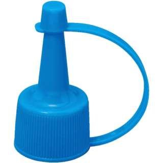 スポイドボトルキャップ ブルー 0825BL