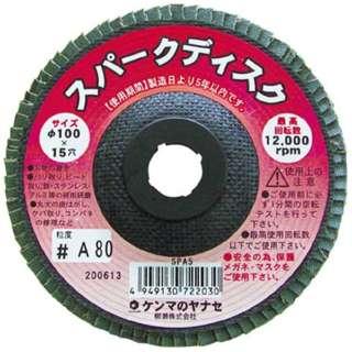 スパークディスク 100×15 A60 10枚入 SPA410