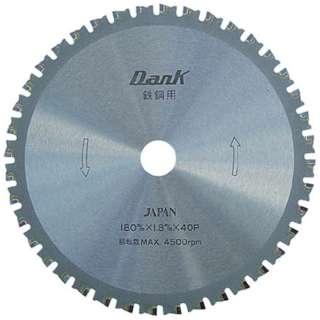 鉄鋼用ダンク(160mm) TD160 《※画像はイメージです。実際の商品とは異なります》