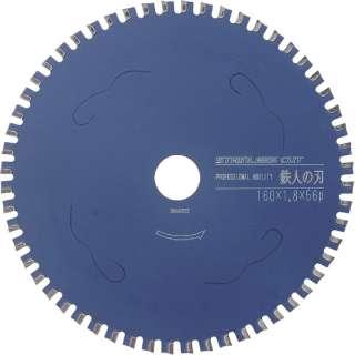 鉄人の刃 ステンレスカット Φ160 99473