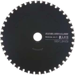 鉄人の刃 スーパーハイクラス Φ160 99453