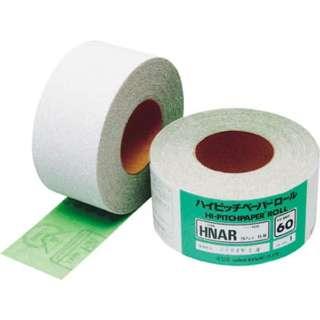 マジック式研磨紙HNロール HNAR80 《※画像はイメージです。実際の商品とは異なります》