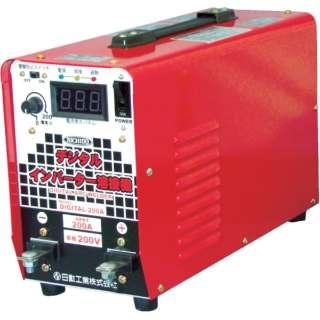 直流溶接機 デジタルインバータ溶接機 単相200V専用 DIGITAL200A