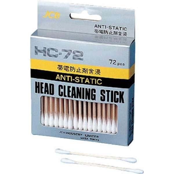 ヘッドクリーニングスティックHC-72 HC72 (1箱72本)