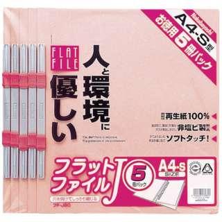 フラットファイル5P ピンク FFJ805P