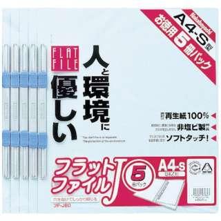 フラットファイル5P ブルー FFJ805B