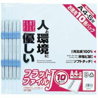 フラットファイル10P ブルー FFJ8010